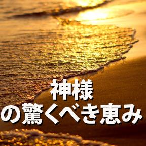 神様の驚くべき恵み (The Amazing grace of God)