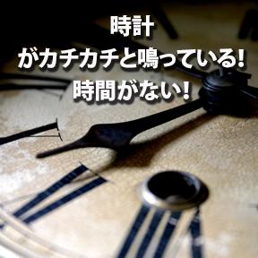 時計がカチカチと鳴っている! 時間がない! (The clock is ticking!)