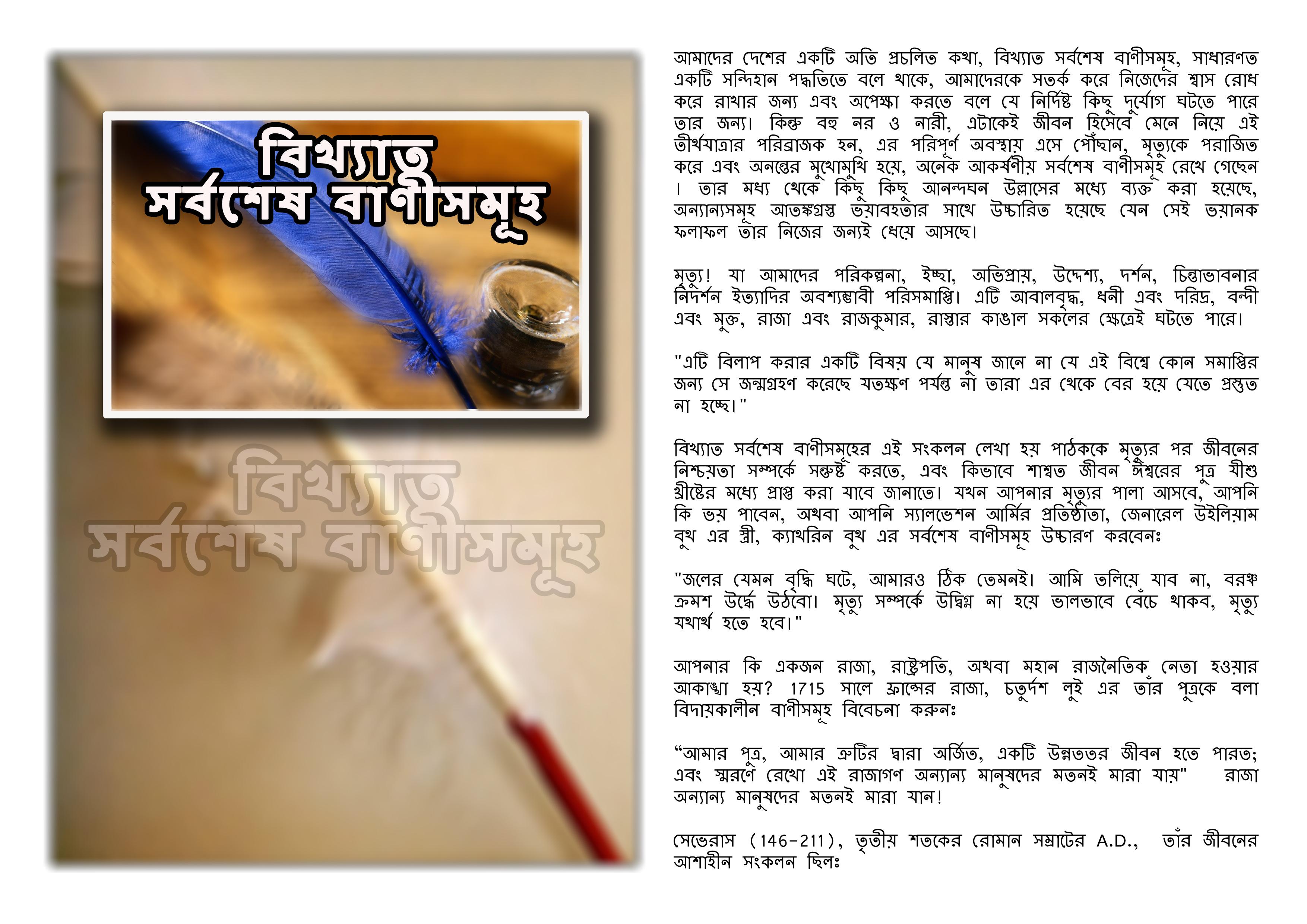 Famous last words bengali