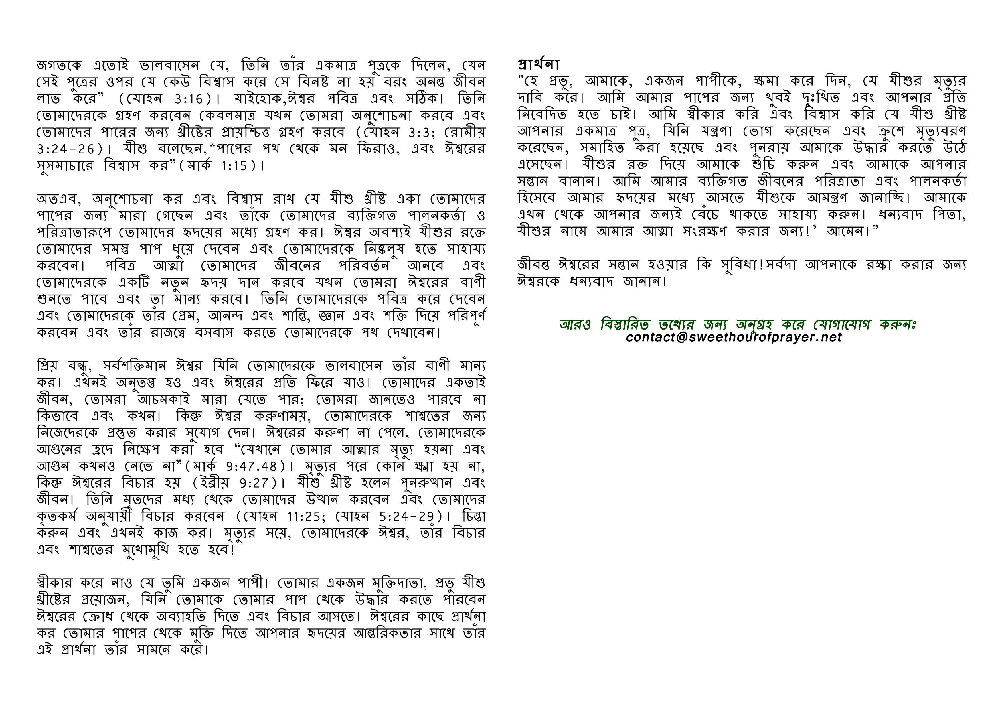 God loves you bengali page 2