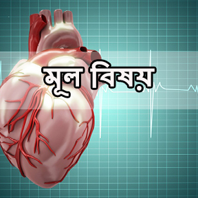 মূল বিষয়   ( The heart of matter )