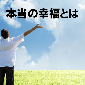 本当の幸福とは (How to be really happy)