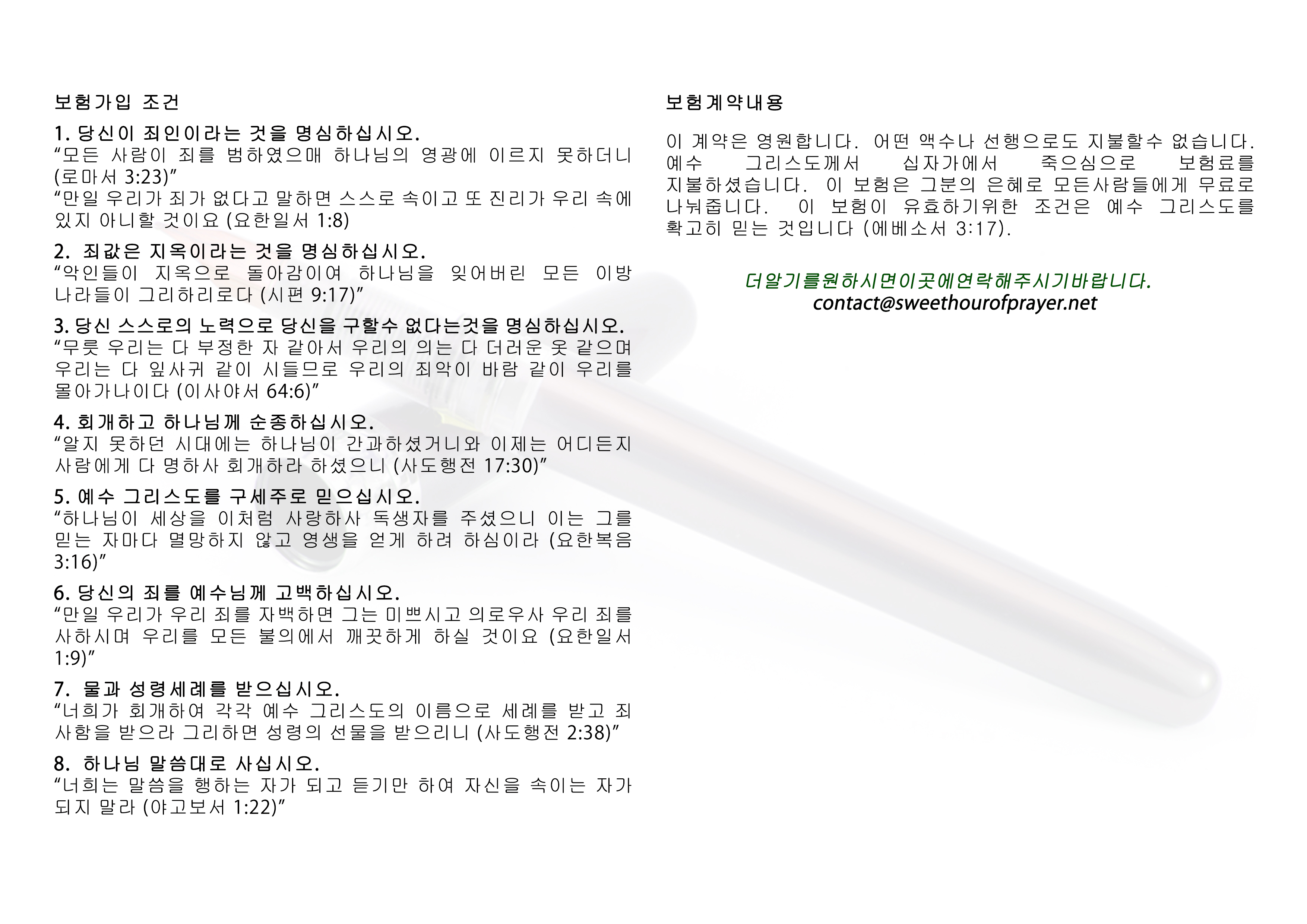 Insurance_policyback korean