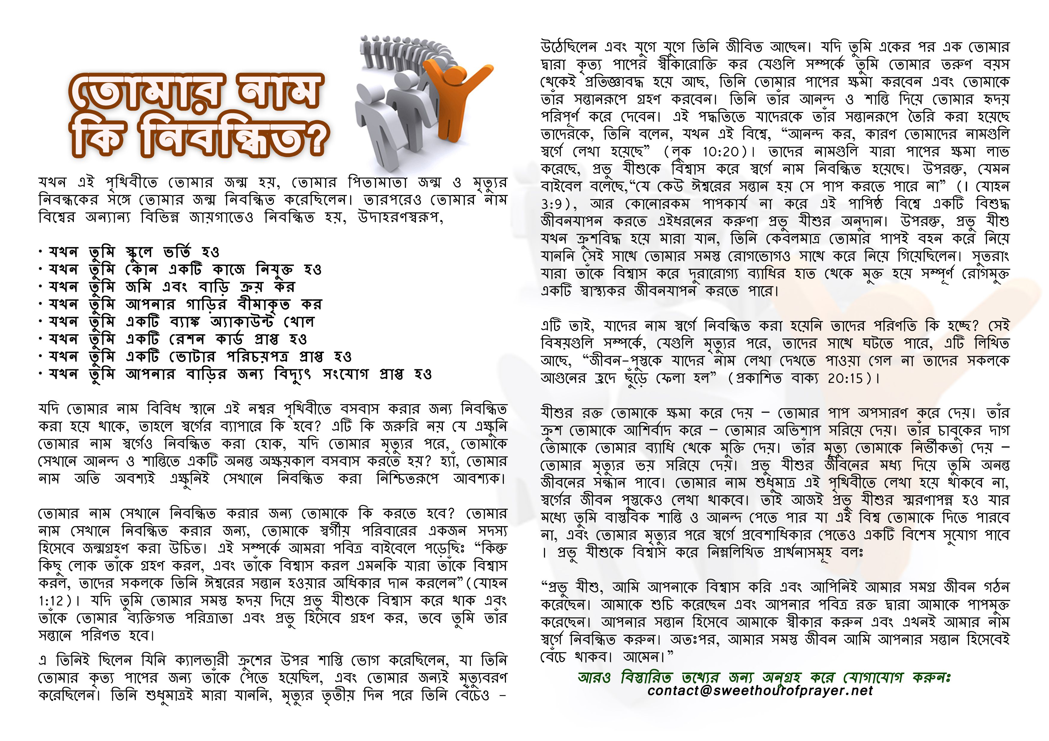 Is your name registered Bengali