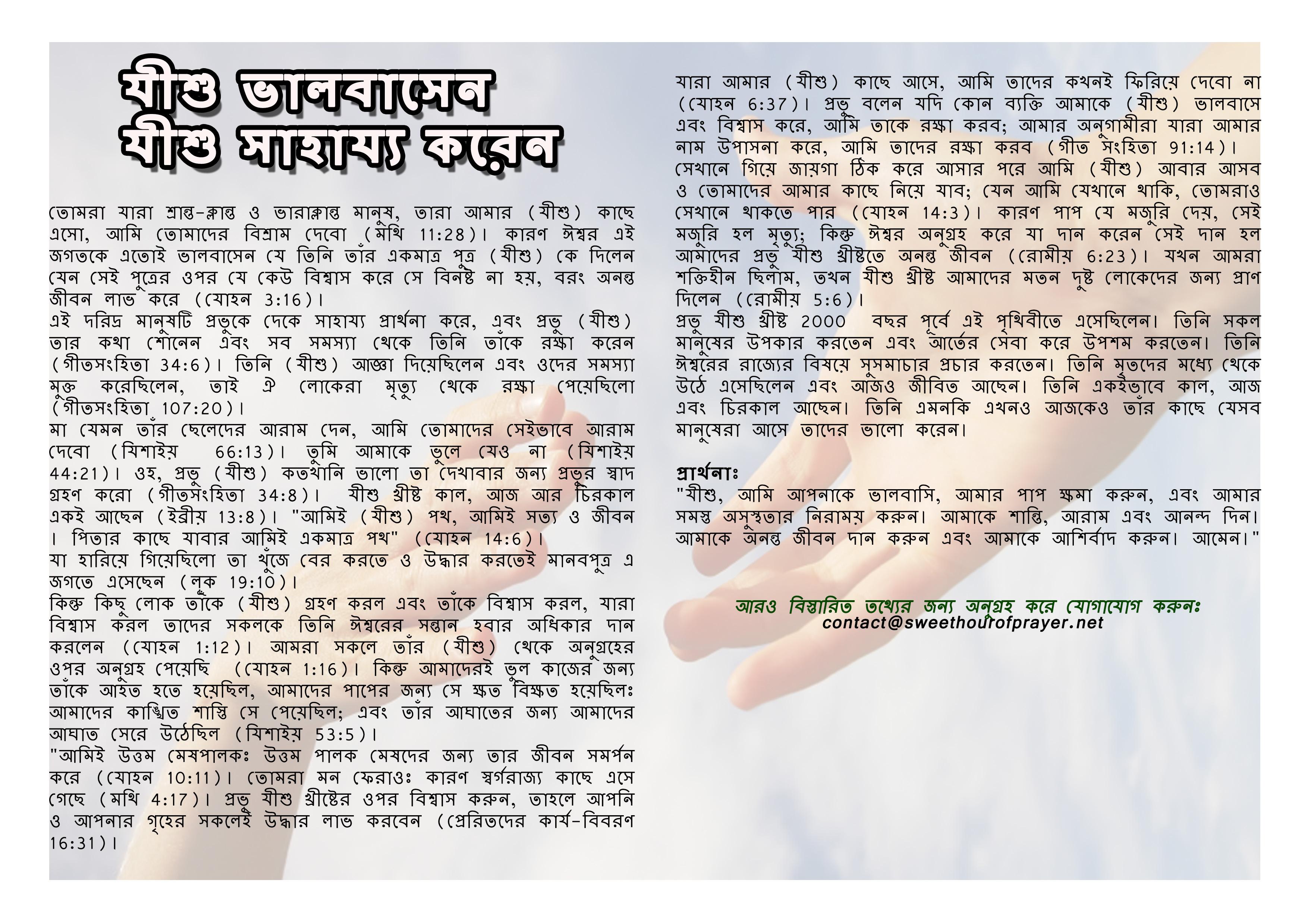 JesuslovesJesushelps bengali
