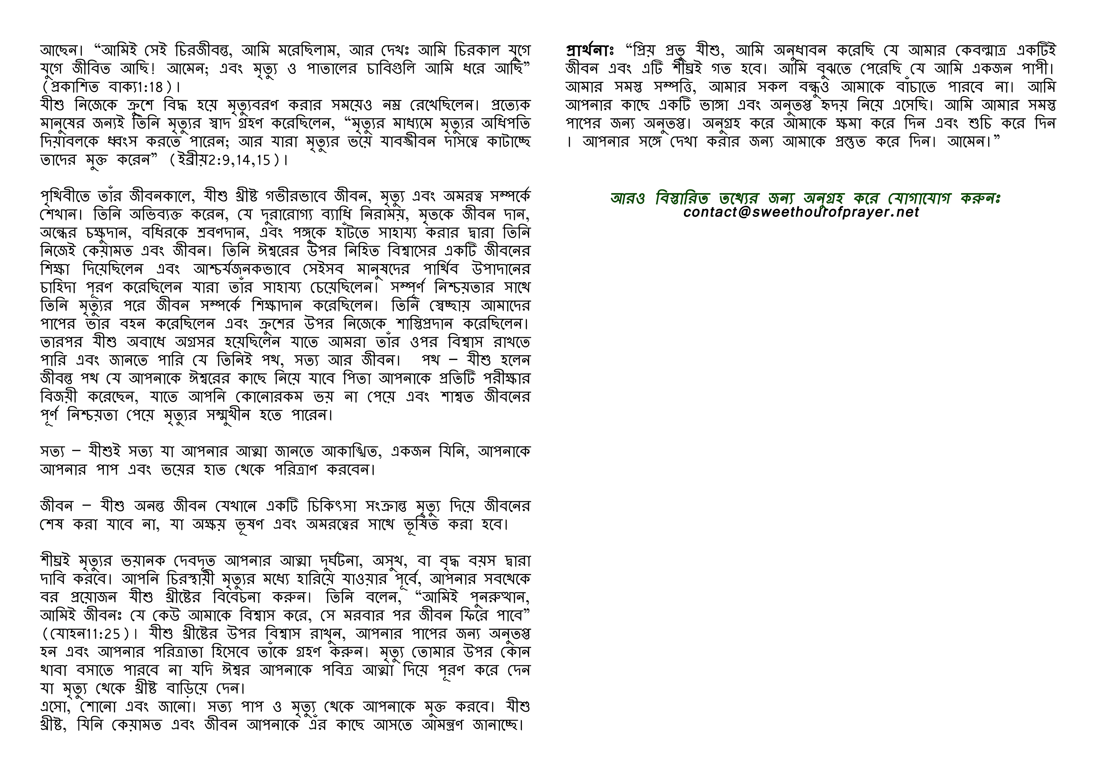 Live to die bengali page 2