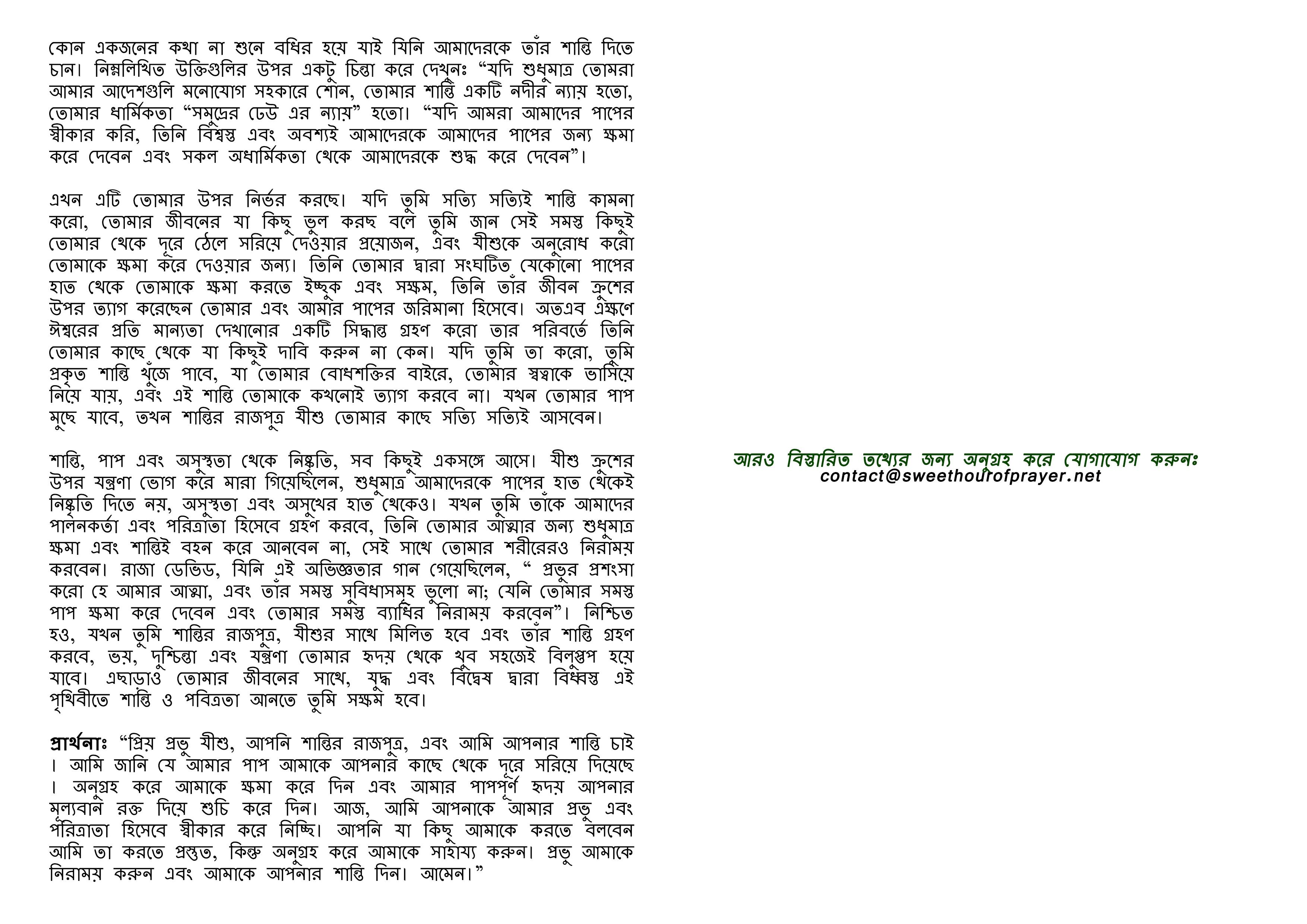 Peace be unto you bengali page 2