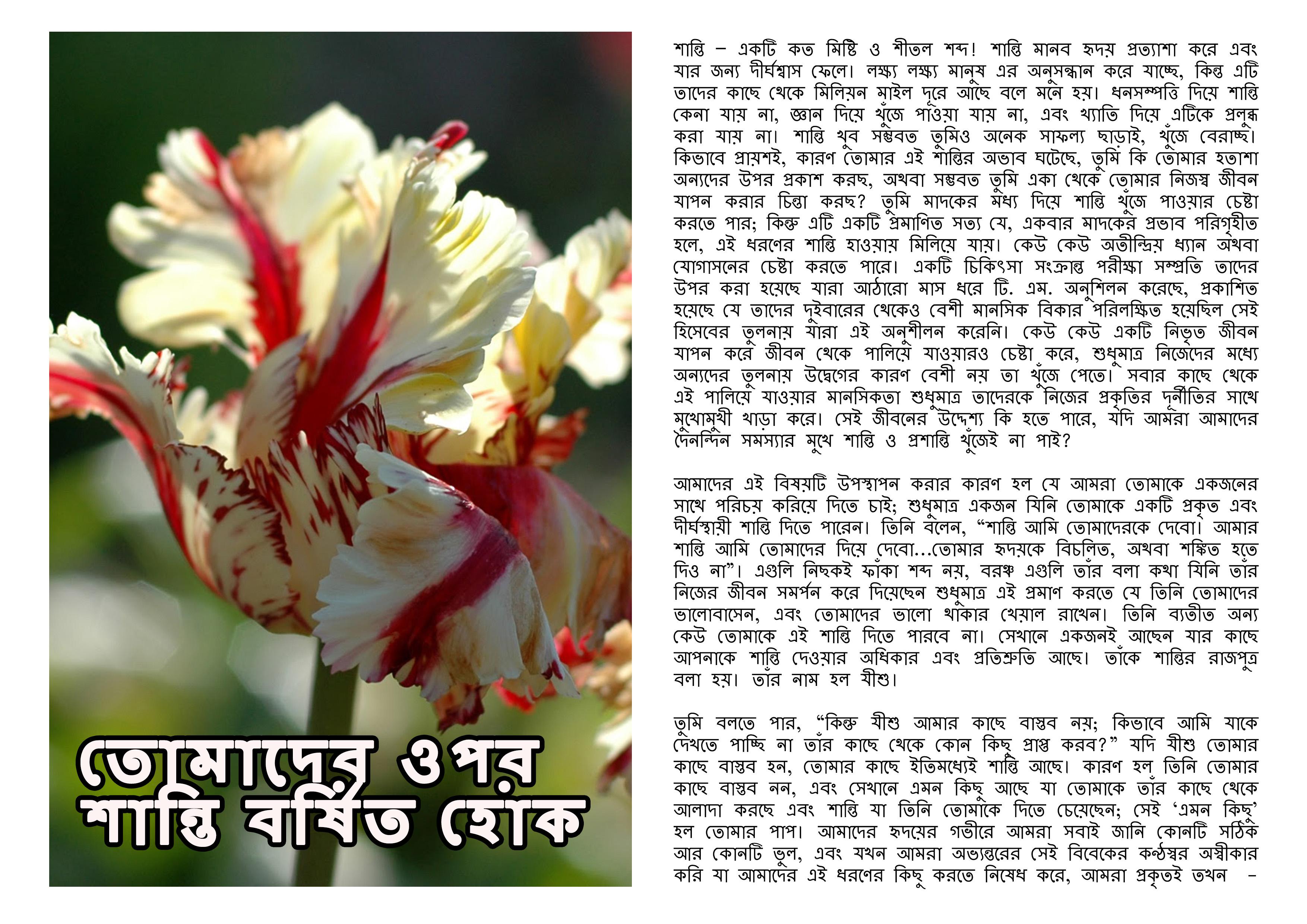 Peace be unto you bengali