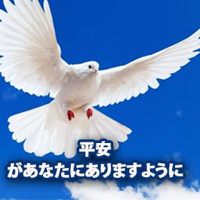 平安があなたにありますように (Peace be unto you)