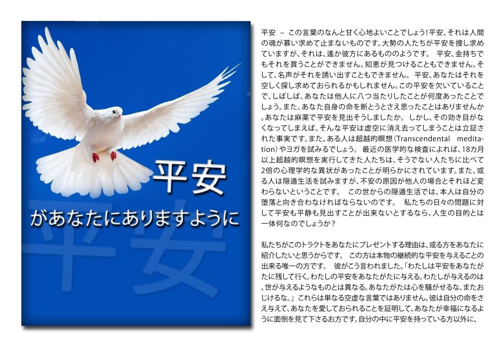 Peace_be_untoyou(1)