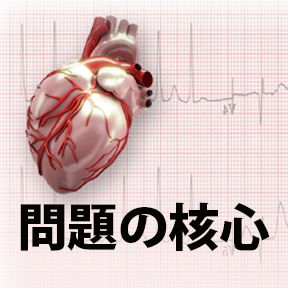 問題の核心 (The heart of the matter)