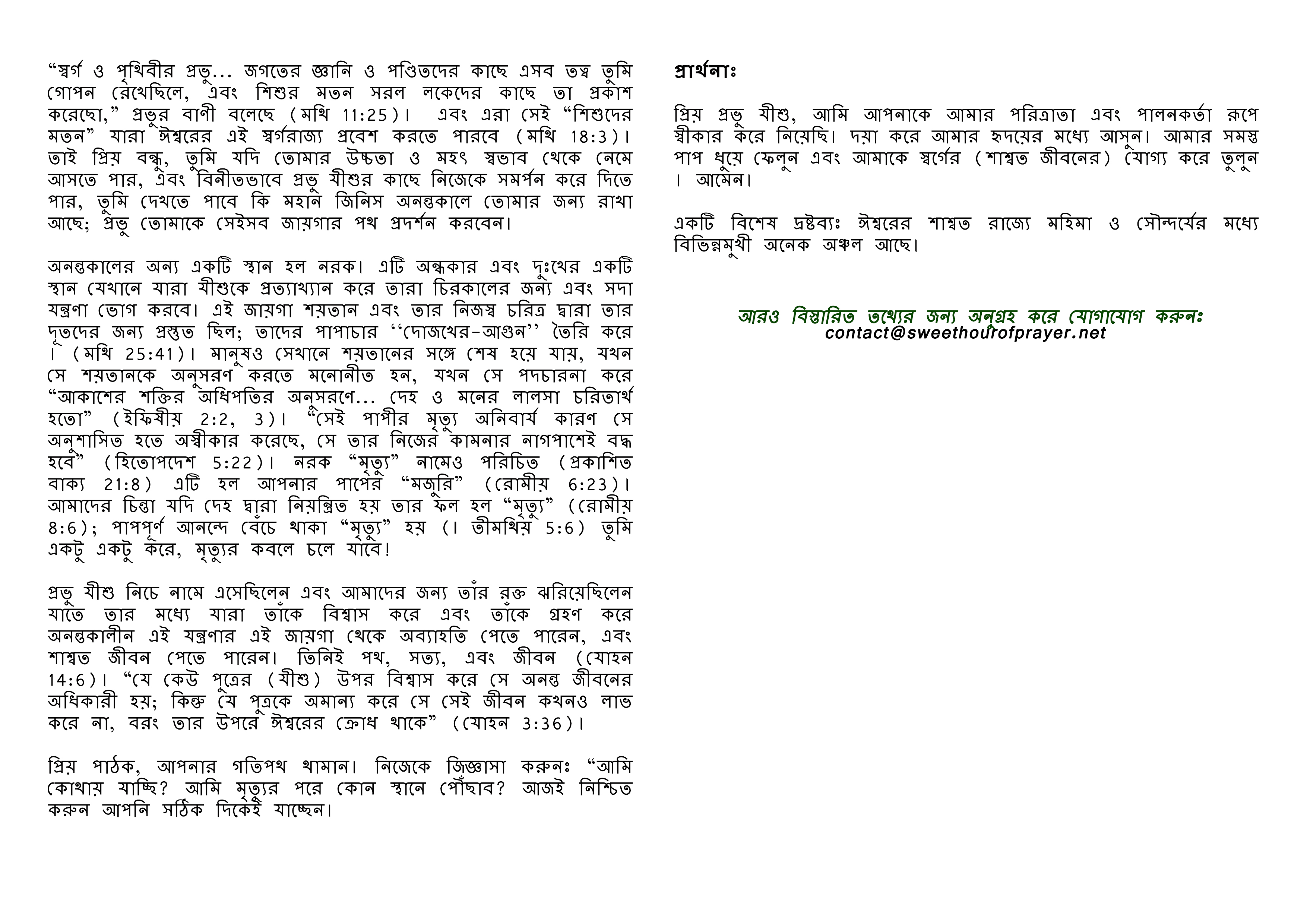Where will you spend your eternity bengali page 2