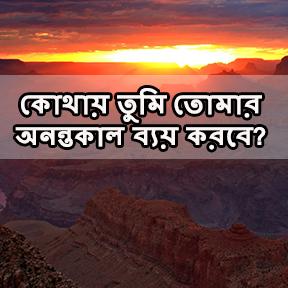 কোথায় তুমি তোমার অনন্তকাল ব্যয় করবে?  ( Where will you spend your eternity? )