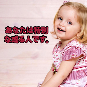 you are some one special_Japanese