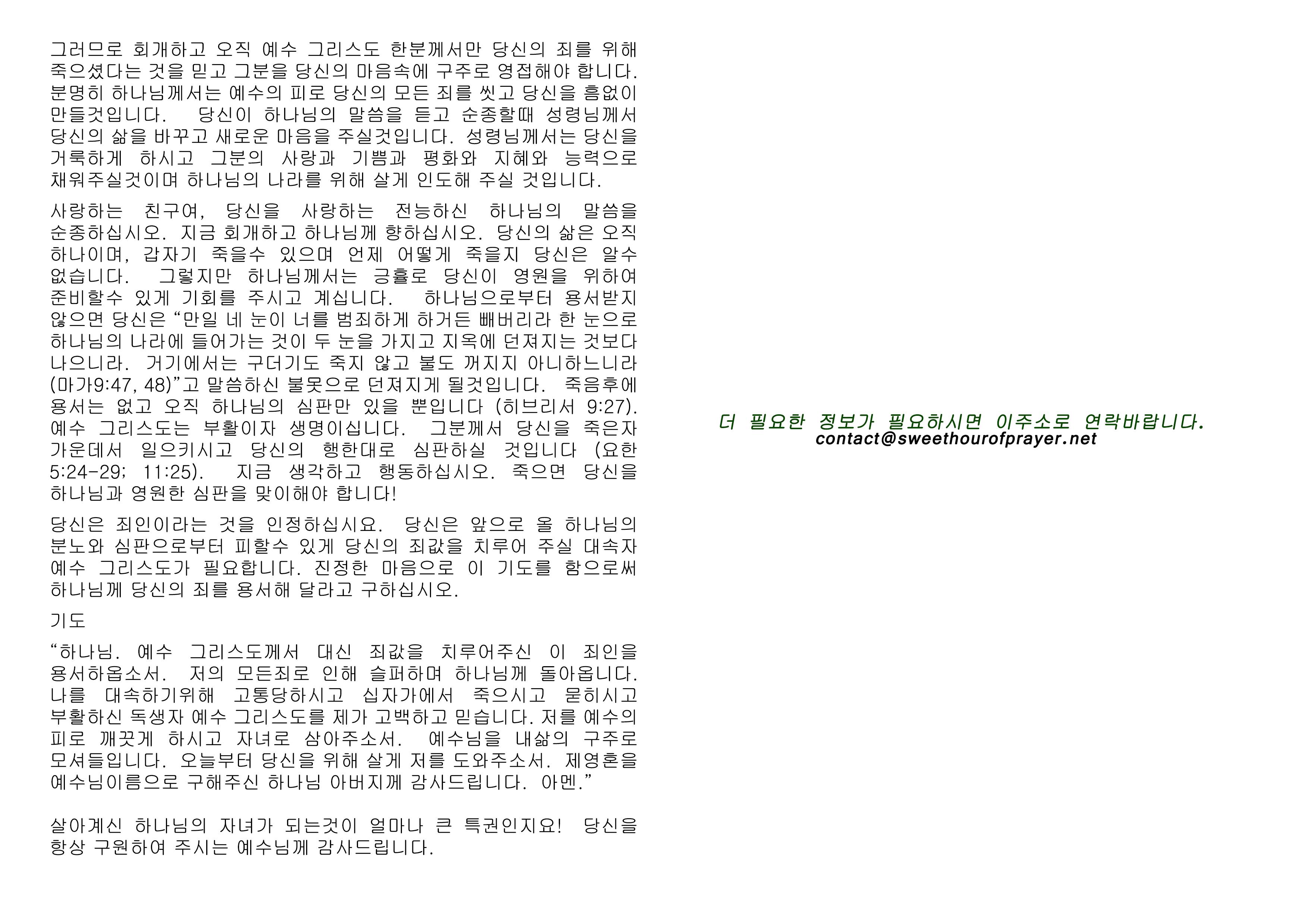 God loves you korean page 2