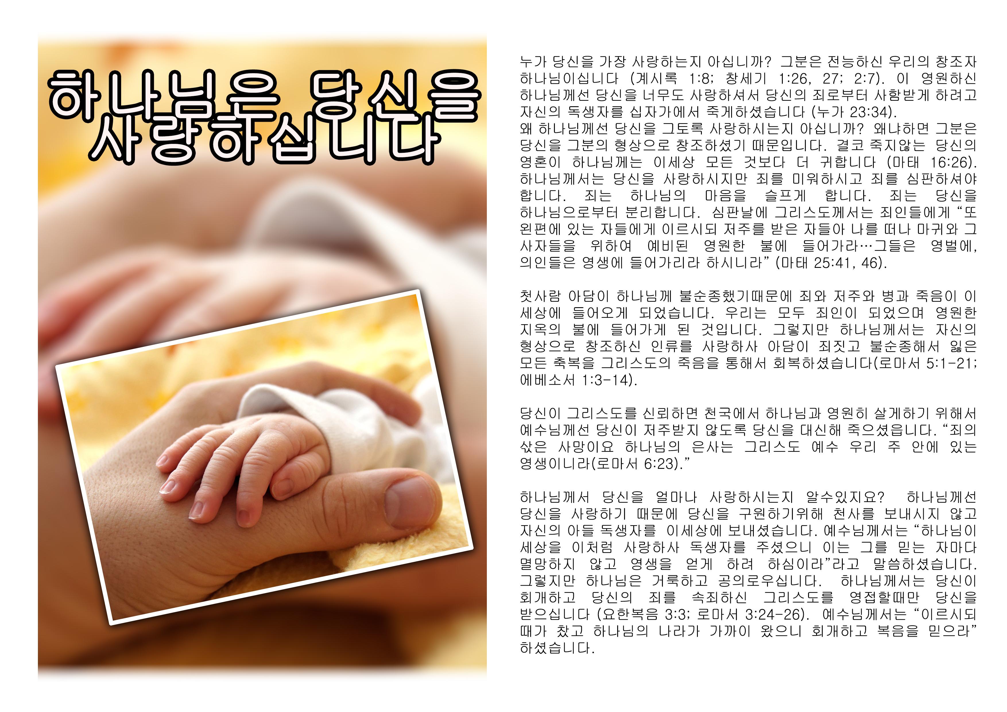God loves you korean