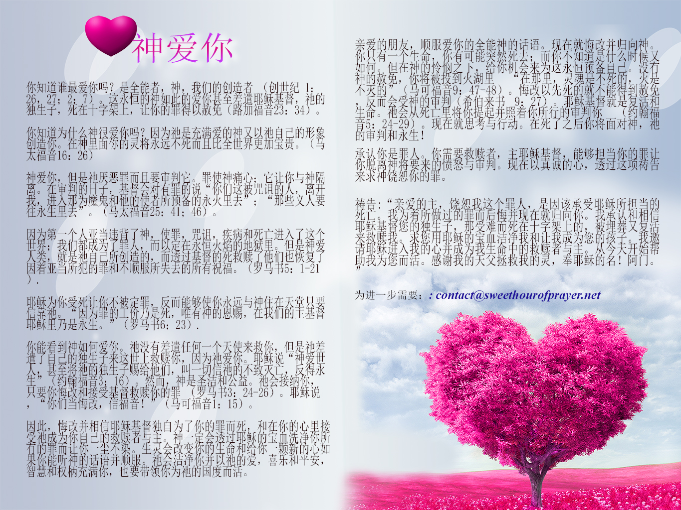 God loves you_Chinese