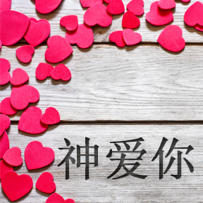 神爱你(Chinese-god loves you)