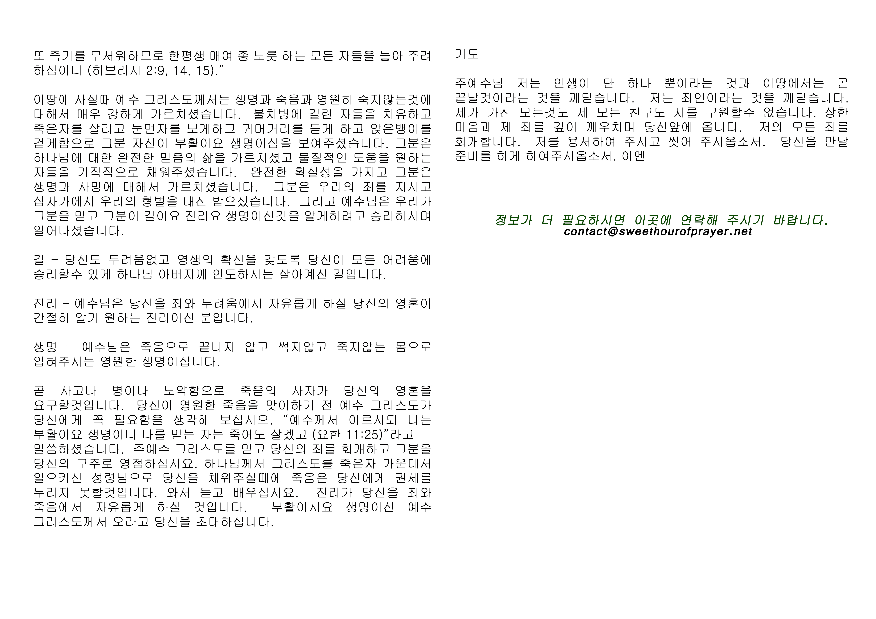 Live to die korean page 2