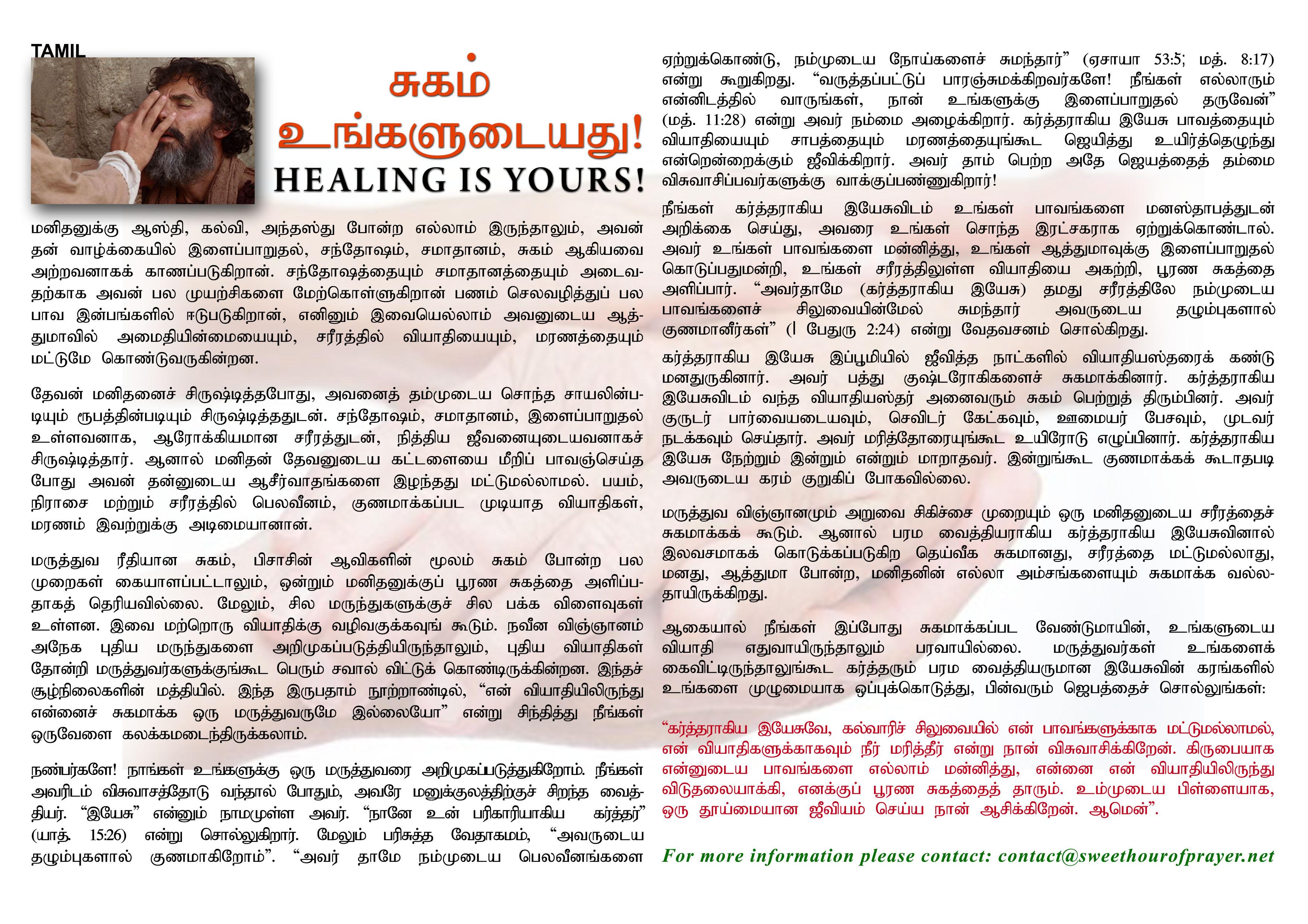 Sugam_ungaludayadhu tamil