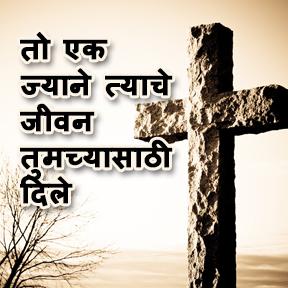 तो एक ज्याने त्याचे जीवन तुमच्यासाठी दिले(marathi-one gave life for you)