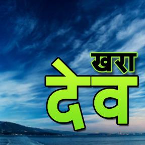 खरा देव(Marathi-real god)