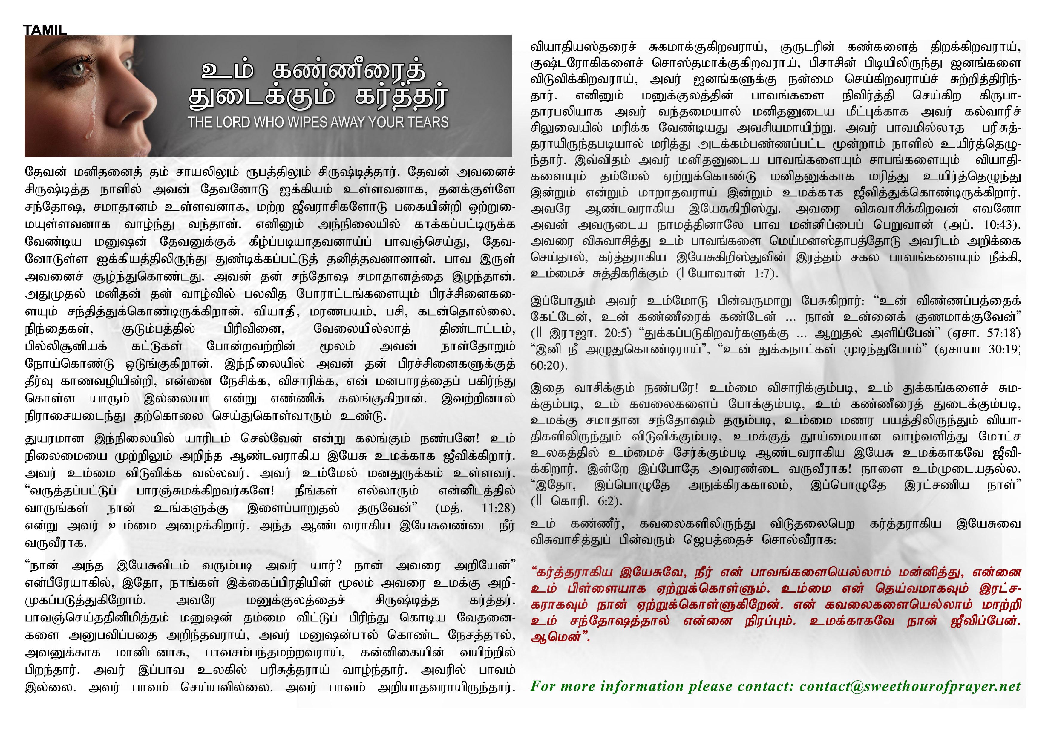 Um kanneerai thudaikum thevan tamil