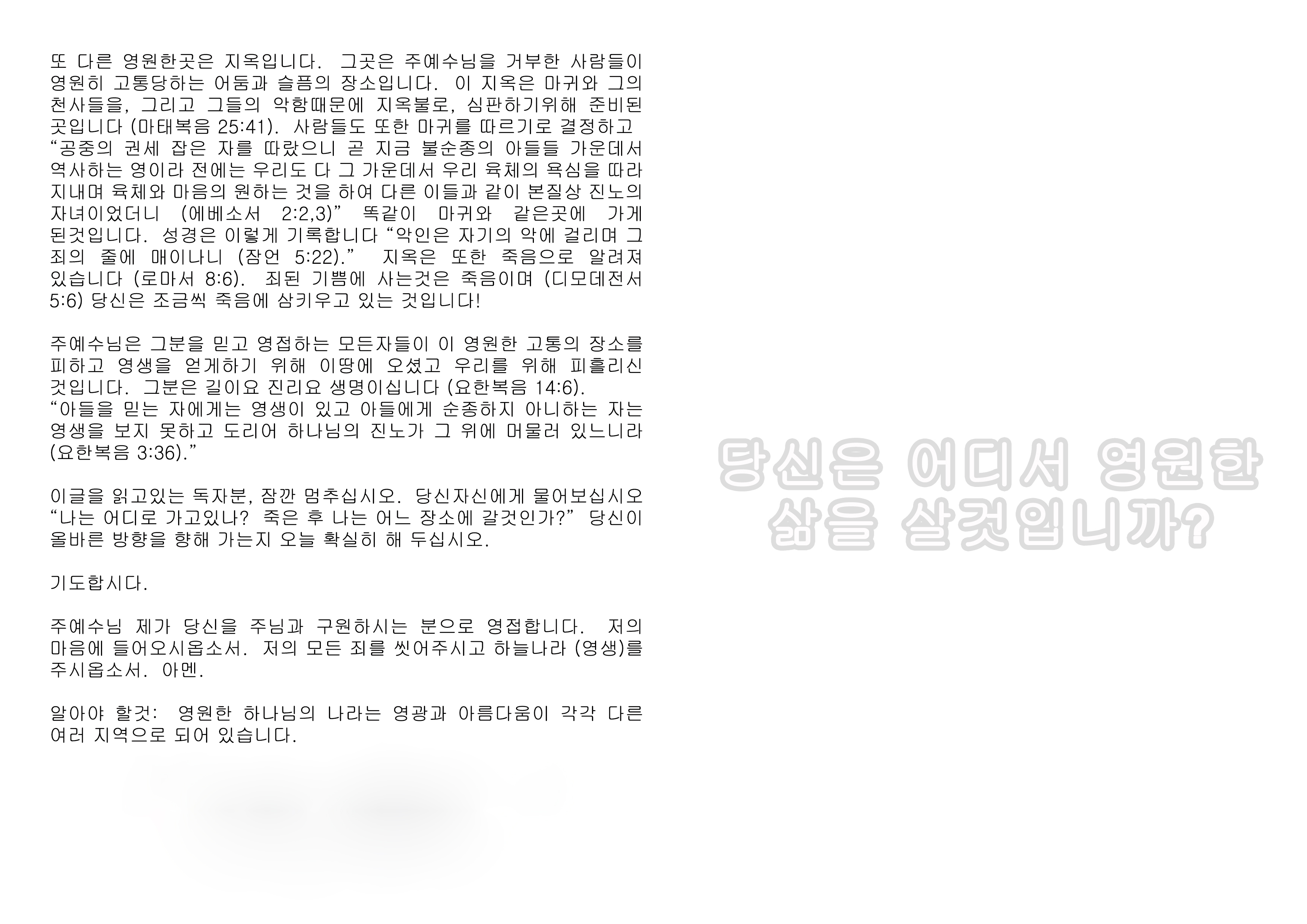 Where-will-you-spend-your-eternity-korean-page-21