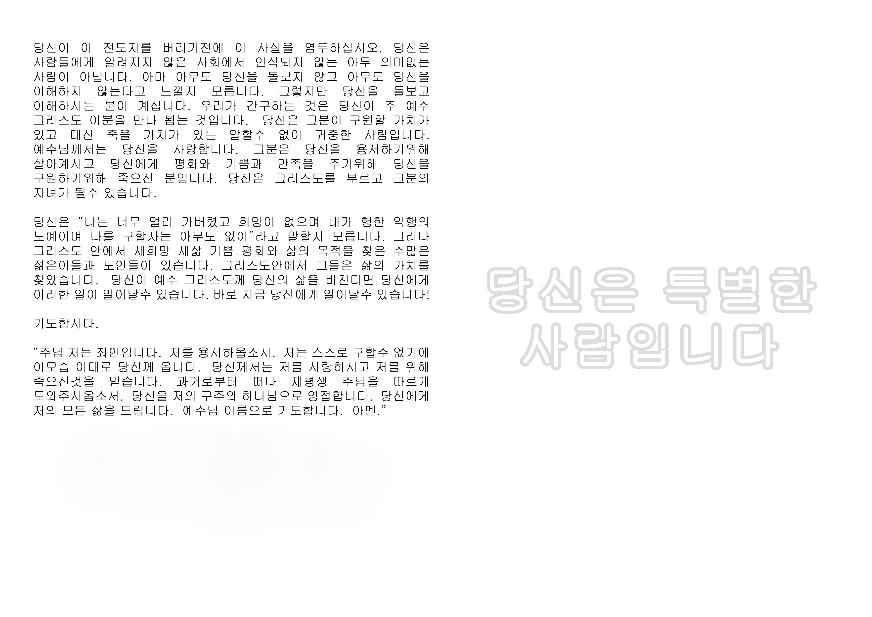 You-are-some-one-special-korean-page-21