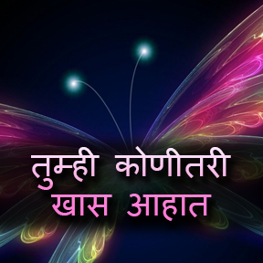 तुम्ही कोणीतरी खास आहात(marathi-someone special)
