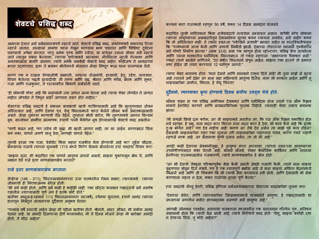 famous last words page1(marathi)