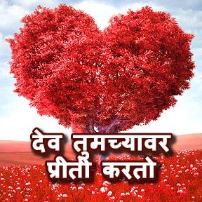 देव तुमच्यावर प्रीती करतो(marathi-god loves you)