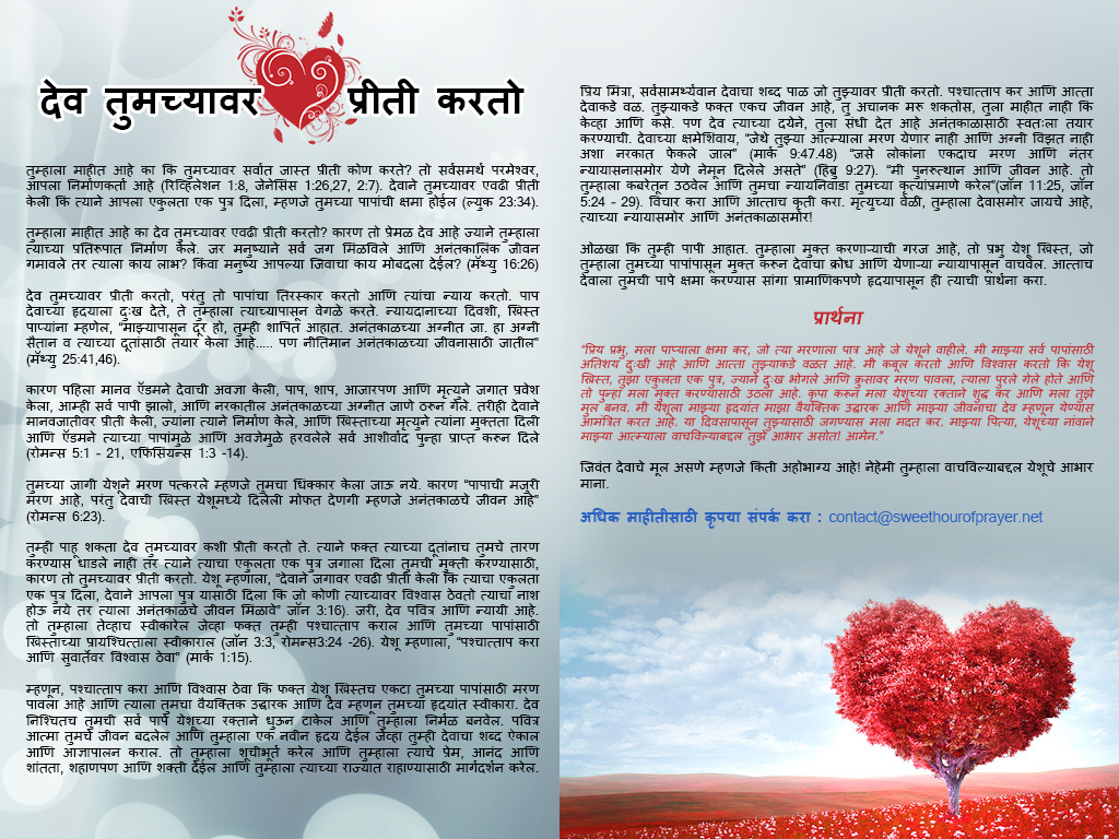 god loves youMarathi