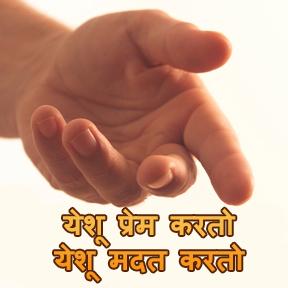 येशू प्रेम करतो येशू मदत करतो(marathi-Jesus loves Jesus helps)