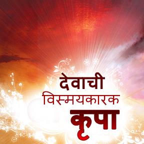 देवाची विस्मयकारक कृपा(marathi-amazing grace of god)