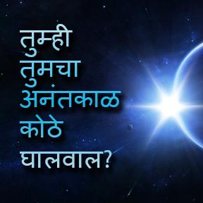 तुम्ही तुमचा अनंतकाळ कोठे घालवाल?(marathi-will spend eternity)