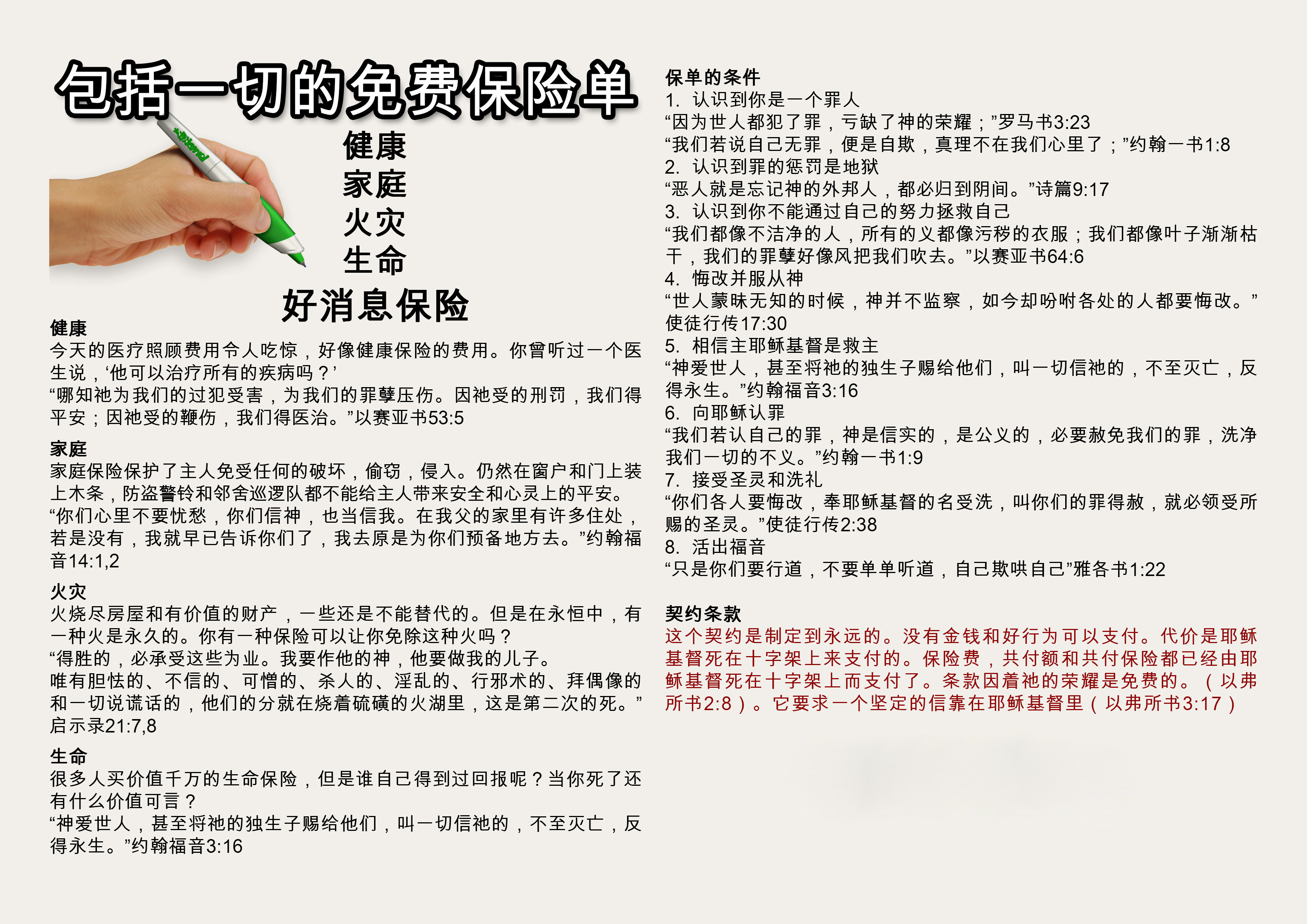 Free-insurance-policy-chinese