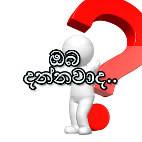 Do you know Sinhala