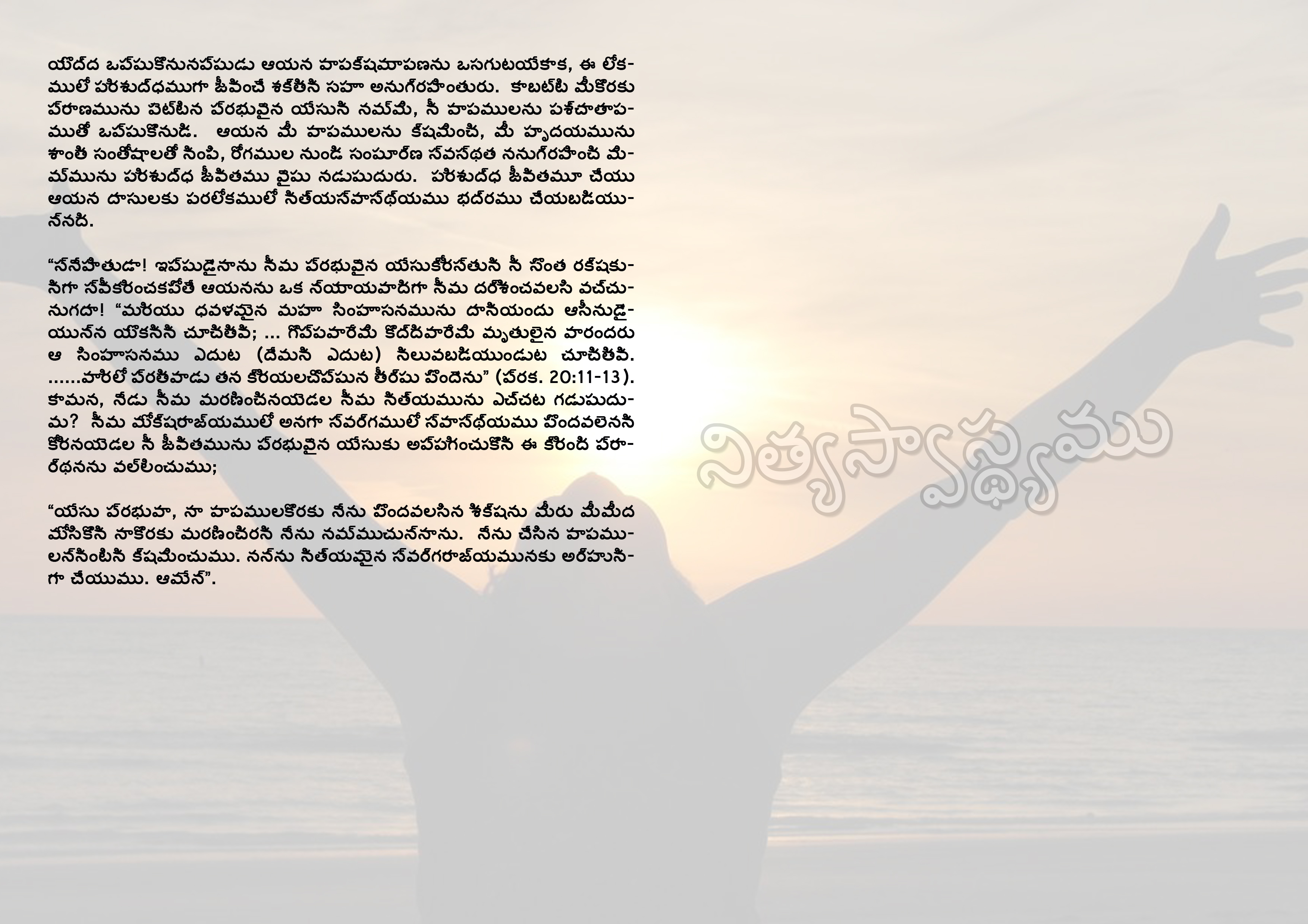 Eternal Inheritance page2