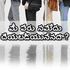Is your name registered? Telugu