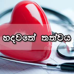 Heart of the matter Sinhala