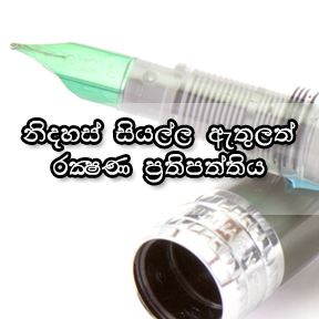 Free insurance policy Sinhala