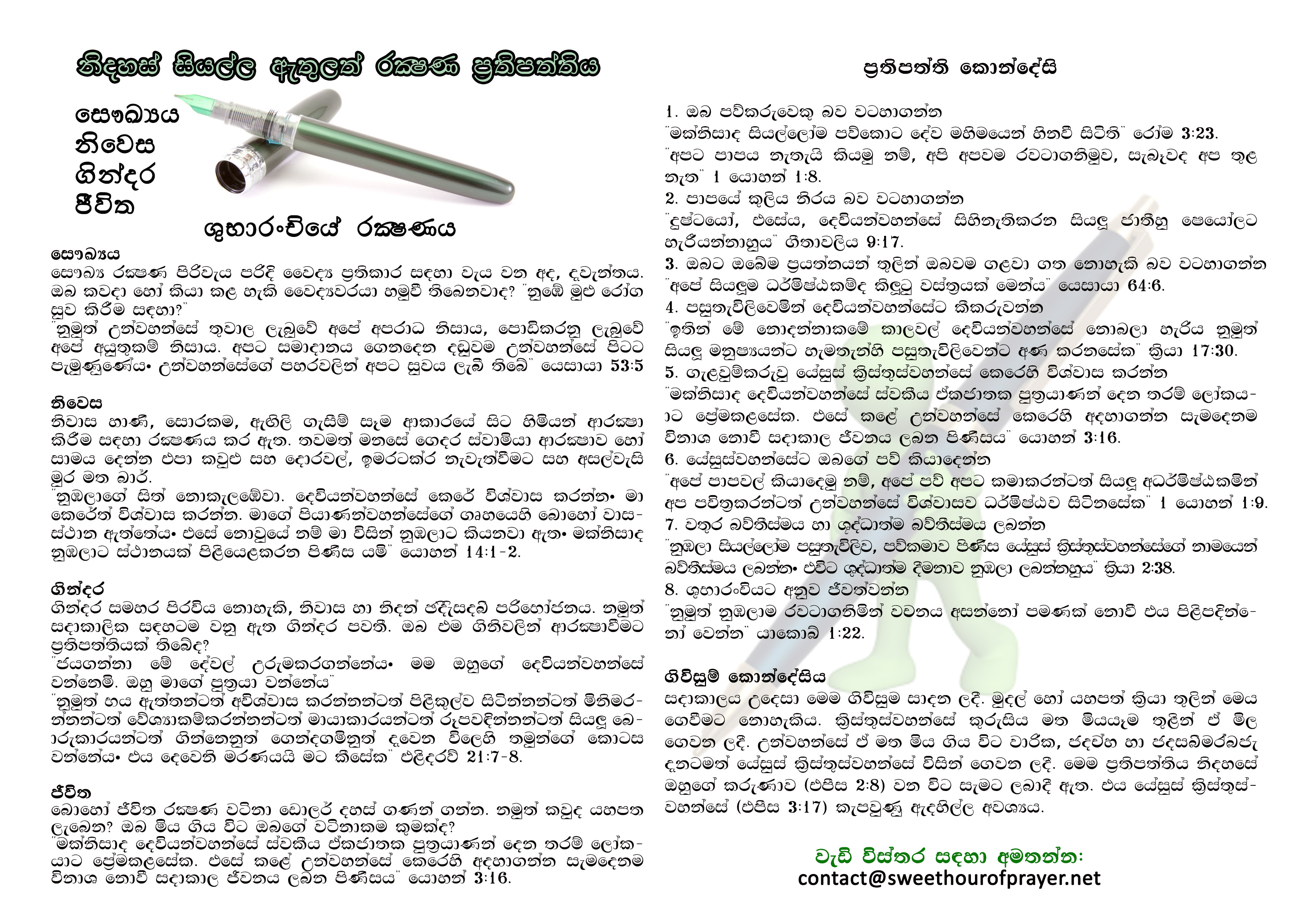 Insurance policy sinhala