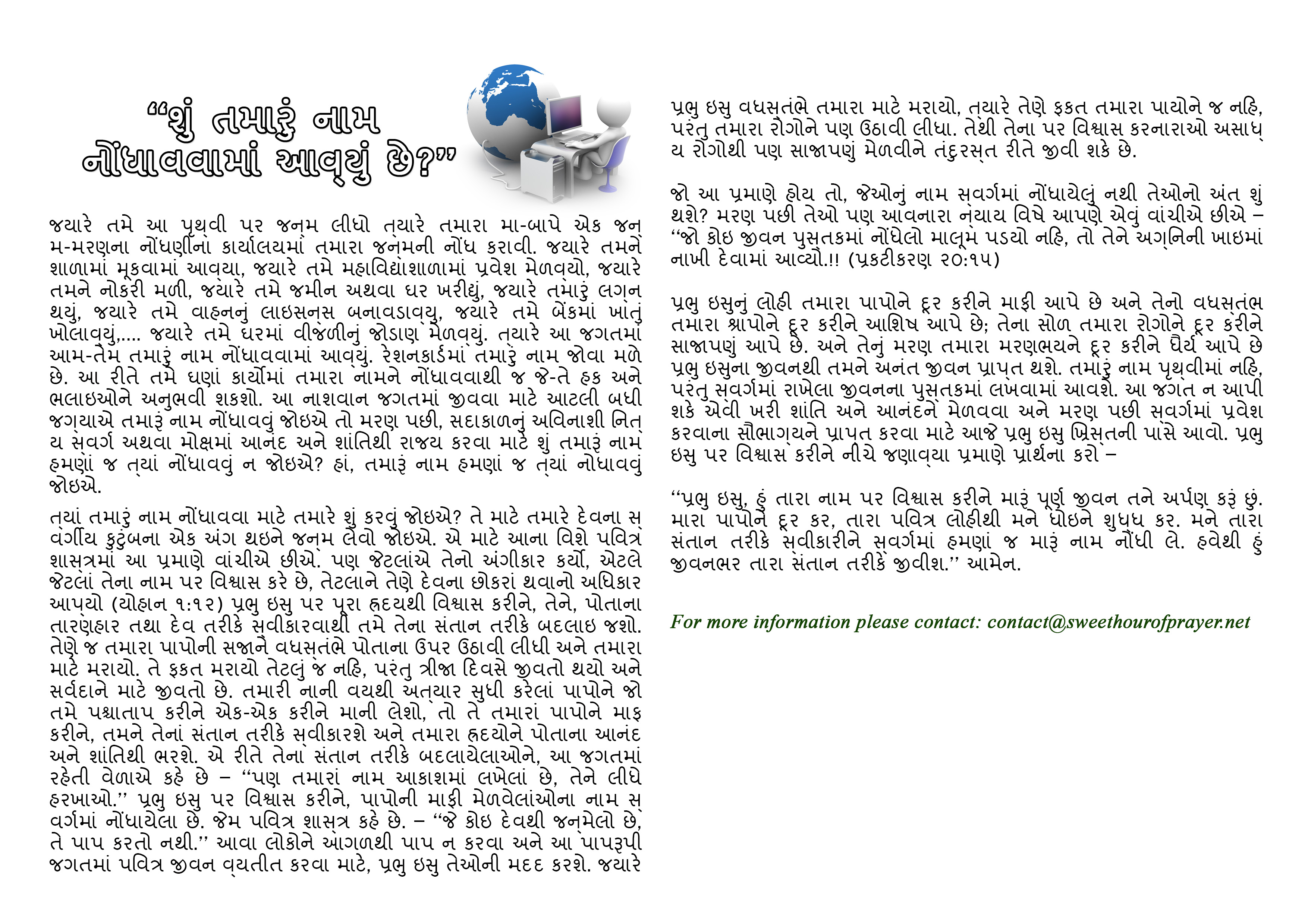 Is your name registered Gujarati