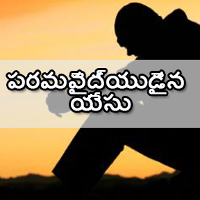 The Lord who wipes your tears Telugu