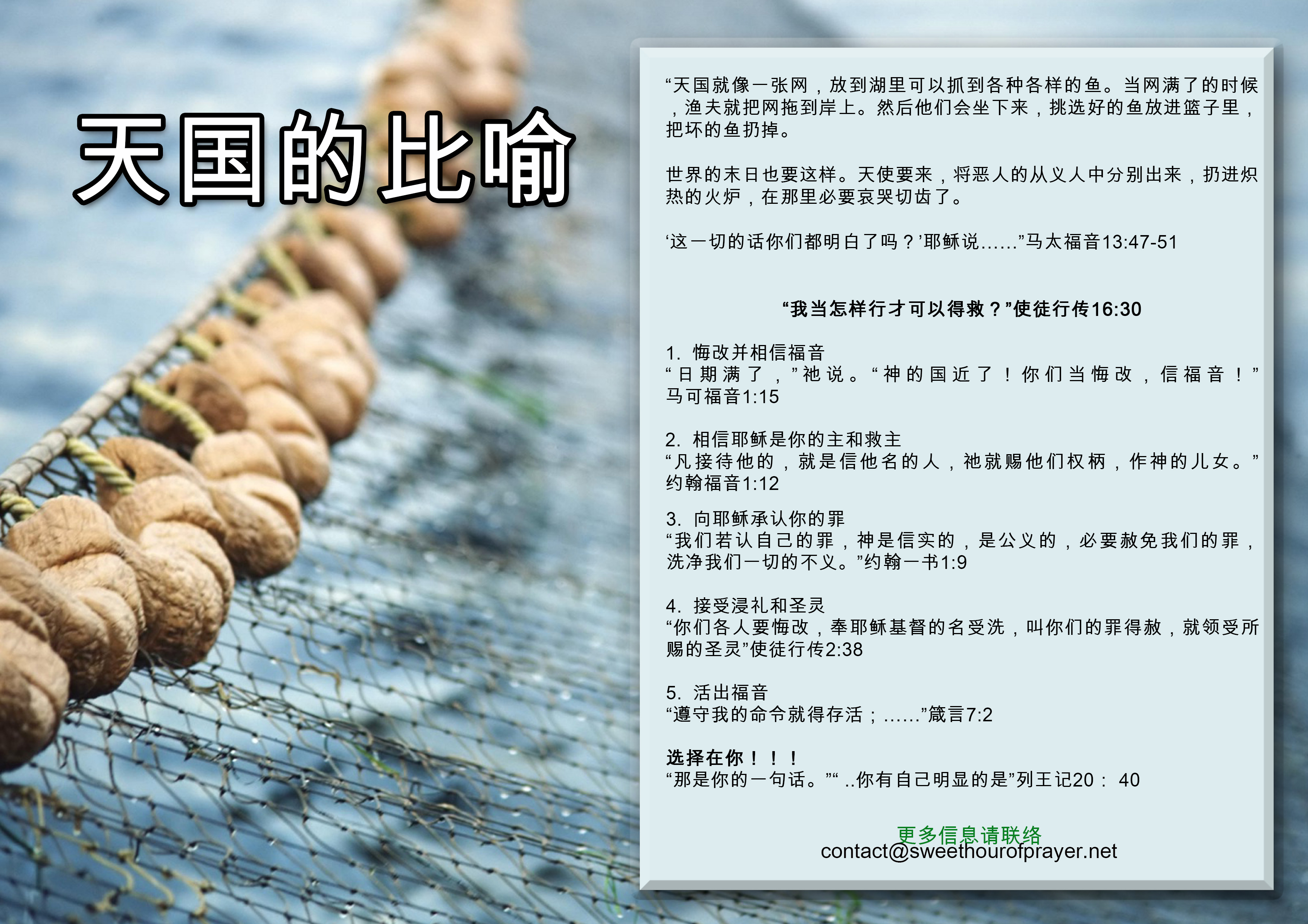 Parable of the kingdom chinese