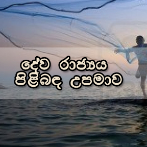 Parable of the Kingdom Sinhala