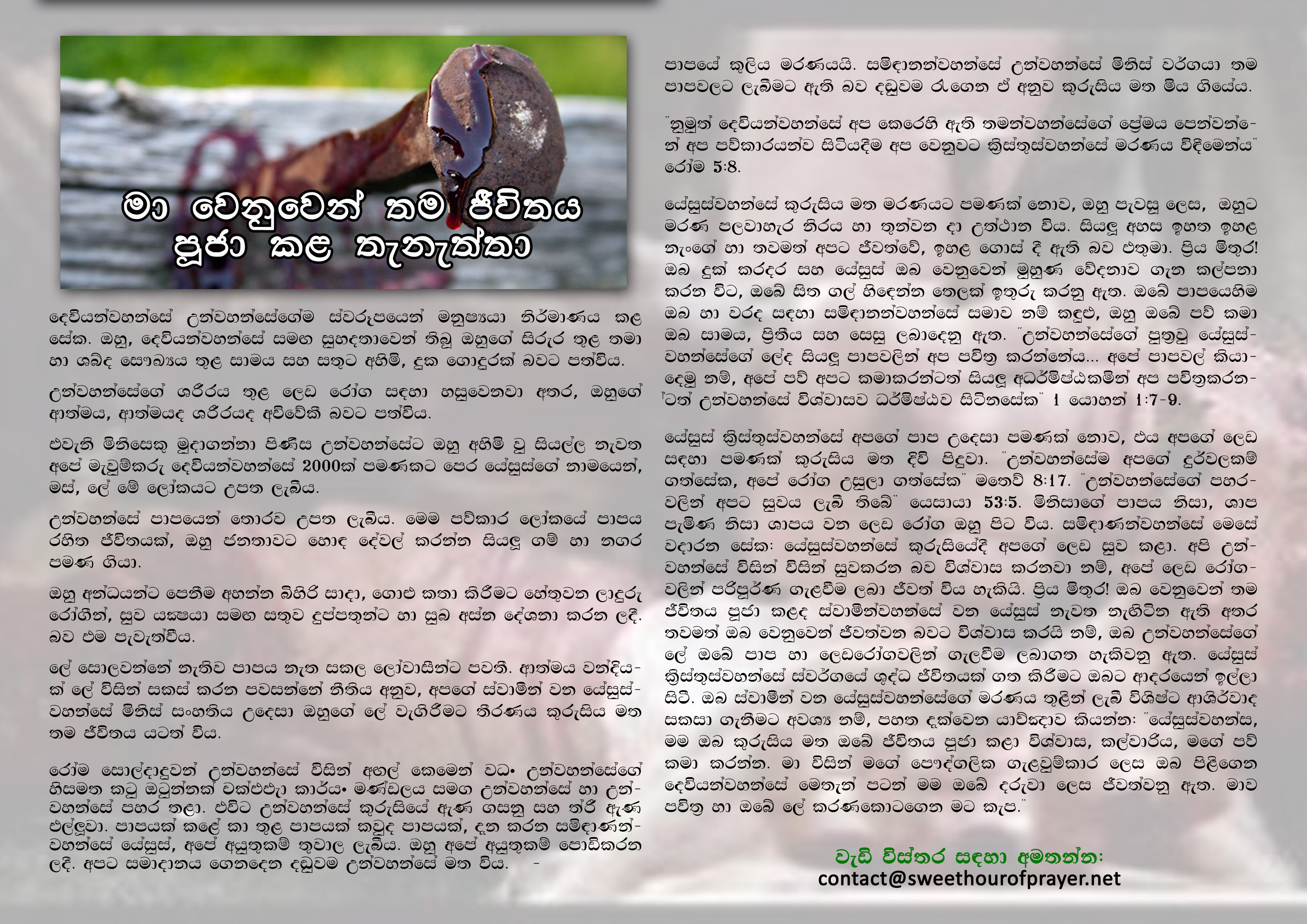 The on who gave his life for you sinhala