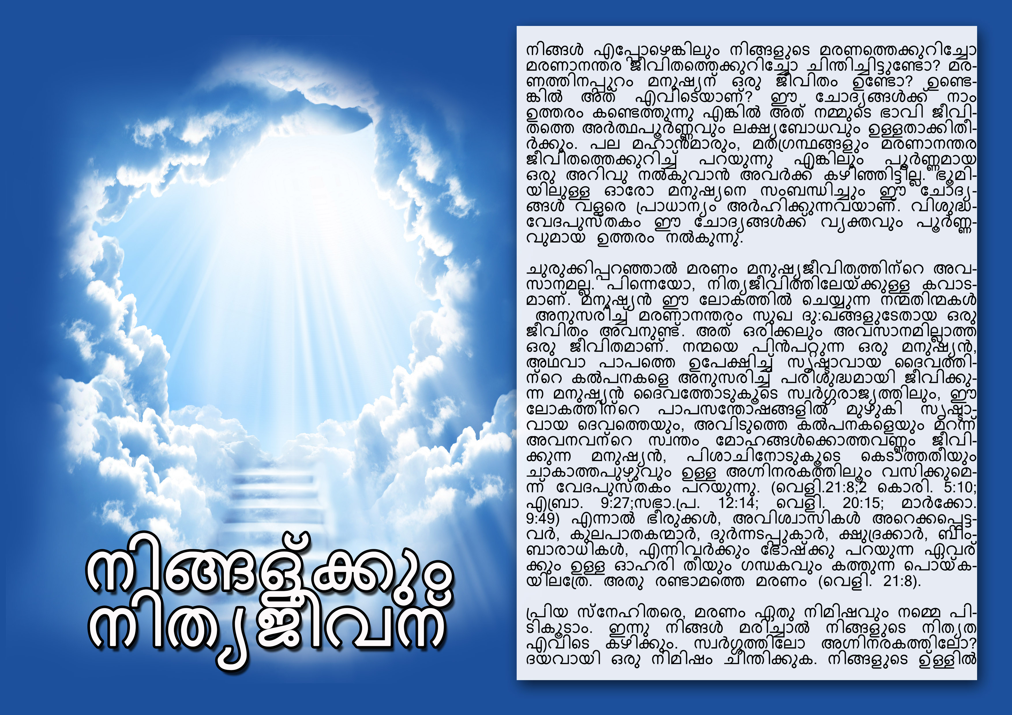 Eternal life Malayalam