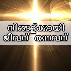 നിങ്ങള്ക്കായി ജീവന് തന്നവന്(Malayalam-one who gave his life for you)